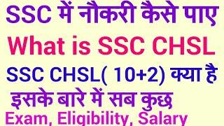 SSC CHSL | SSC CHSL Kya Hota Hai | SSC CHSL क्या है