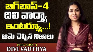 Bigg Boss 4 Divi Vadthya Interview | Divi Elimination | #Biggboss4telugu | Telugu World