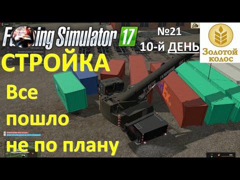 Farming simulator 2017 Стройка продолжается 10-й день