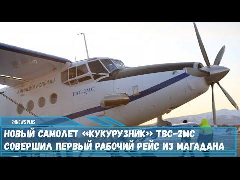 Новый самолет «Кукурузник» ТВС-2МС совершил первый рабочий рейс из Магадана