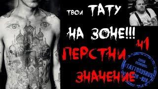 Тюремные тату,  Значение. Перстни. Значение тюремных татуировок. Татуировки заключенных Череповец.