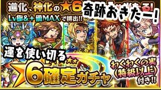 最後の戦い!出てくれアーサー!&星6確定チケットガチャを引く【モンスト】 thumbnail