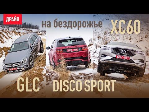 Volvo XC60, Land Rover Discovery Sport и Mercedes GLC на бездорожье
