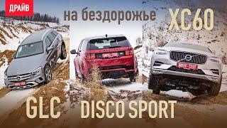 2020 Volvo XC60, Land Rover Discovery Sport и Mercedes GLC на бездорожье