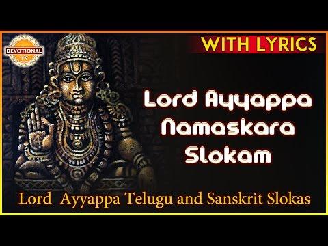 Lord Ayyappa Namaskara Slokam   Telugu and Sanskrit Slokas   Devotional TV