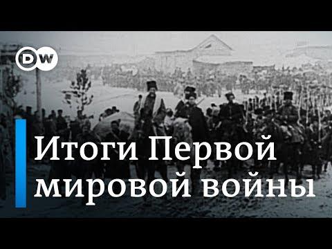 Как закончилась 1 мировая война