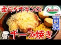 柔らかチキンのチーズ焼き♪ Grilled Chicken with Cheese & Tomato Sauce♪