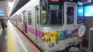山陽電鉄5000系5010編成(台湾ラッピング)直通特急「姫路行き」高速神戸駅発車