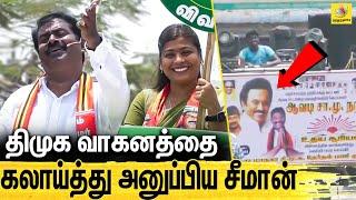 ஸ்டாலின் போல் மிமிக்கிரி செய்து கலாய்த்த சீமான் : Seeman Latest Speech   NTK   Election 2021