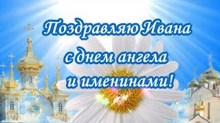 Фото С днем ангела ИВАН поздравляю! I С именинами тебя Иван! Поздравления и пожелания !