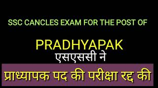 SSC CANCELS EXAM FOR PRADHYAPAK POST JHT 2019 EXAM