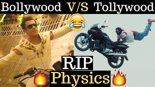 Bollywood VS Tollywood  RIP Physics  Funny Action Scene