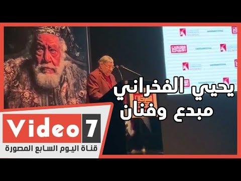 مفيد فوزي تكريم يحيي الفخراني من أبو ظبي انحناء لجهد سنين مبدع وفنان  - 19:00-2020 / 1 / 26