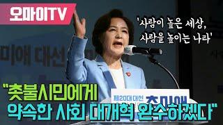 """추미애 """"촛불시민에게 약속한 사회 대개혁 완수…"""