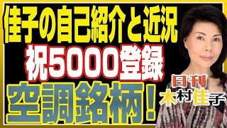 木村佳子の気になる銘柄 「佳子の自己紹介と近況 祝5000登録 空調銘柄」