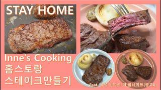 [CookingLog] 레스토랑 안부럽다! 집에서 즐기…