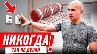 Как нельзя делать теплый пол в квартире? Хитрости и нюансы от Алексея Земскова