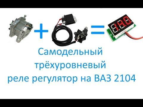 Самодельный трёхуровневый реле регулятор на ВАЗ 2104