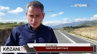 Τα νέα διόδια στη Δυτική Μακεδονία και το αναλογικό σύστημα