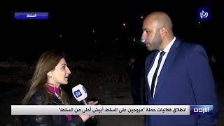 """انطلاق حملة """"أبيش أحلى من السلط"""" (19-4-2019)"""