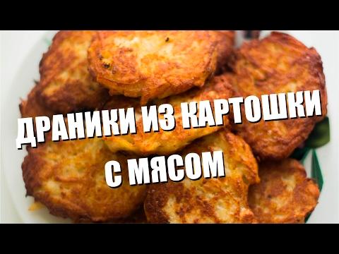 Драники с мясом. Очень вкусные и сочные.