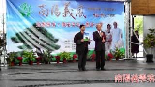 南陽義第一屆松柏文學獎貴賓黃石城董事長致賀