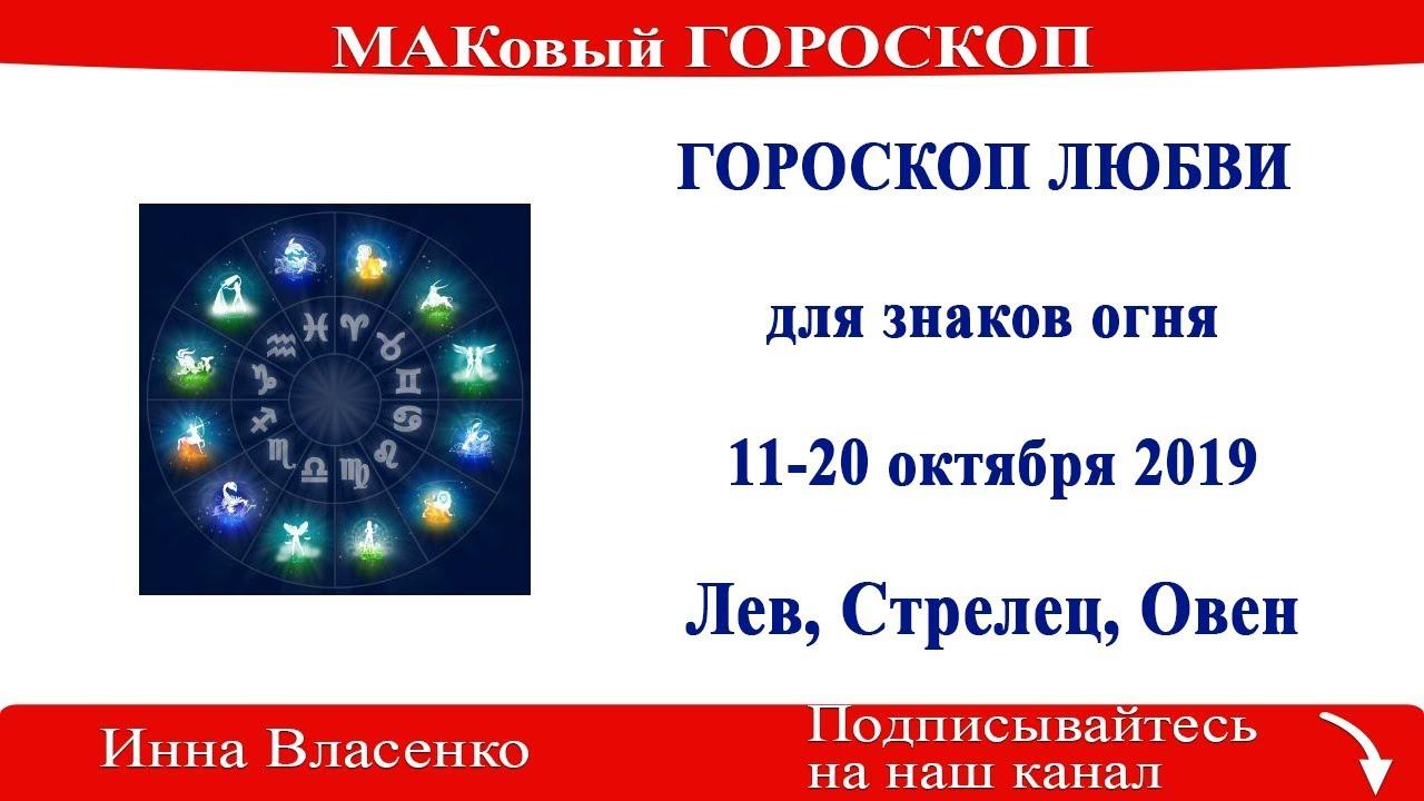 Гороскоп любви для знаков огня — Лев, Стрелец, Овен на 11-20 октября 2019