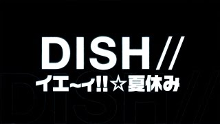 DISH//「イエ〜ィ!!☆夏休み」