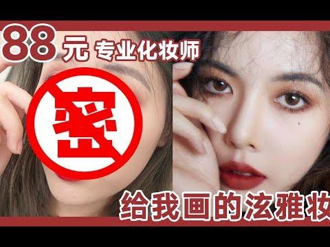 【挑战泫雅妆】体验评分最高的化妆店 大型翻车现场!!