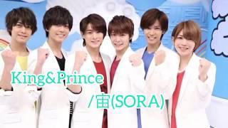 King & Prince - 宙(SORA)