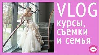 VLOG покупки и подарки, выпускной экзамен, платья Vera Wang | Dasha Voice