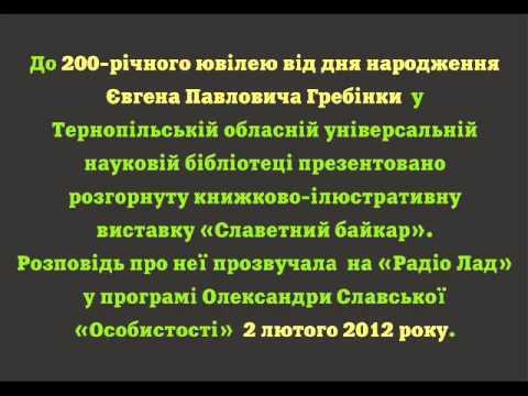 Байки відомих українських байкарів