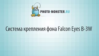 Система крепления фона Falcon Eyes B 3W