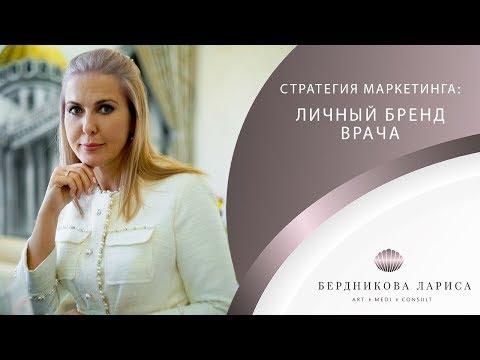 СТРАТЕГИЯ МАРКЕТИНГА. Личный бренд врача