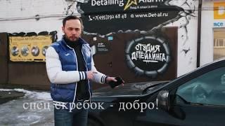 Мойка автомобиля (АВТОМОЙКА) Советы, рекомендации, материалы, и пр.