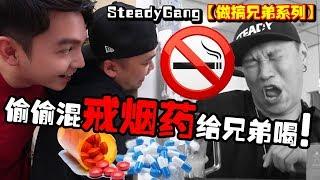 兄弟要戒烟,我们肯定支持的,偷偷把戒烟药混给兄弟喝,结果反应这么大!SteadyGang【做搞兄弟系列】