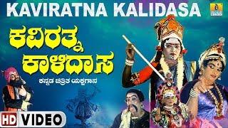 KAVIRATHNA KALLIDASA |  Kannada Yakshagana |  Kannada Drama |  Kannada Nataka