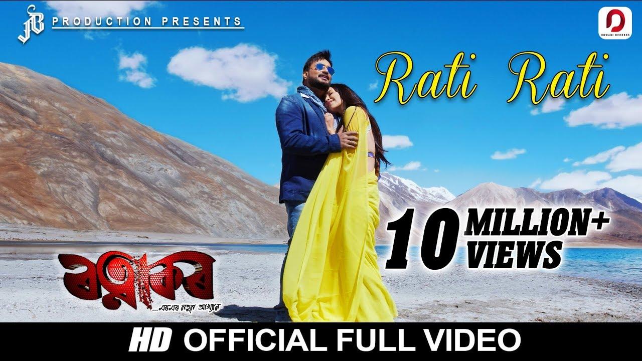 Download Rati Rati | Ratnakar | Jatin Bora | Barsha | Zubeen Garg | Assamese Film Song 2019