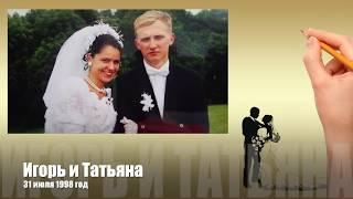Фарфоровая свадьба, 20 лет совместной жизни, Игорь и Татьяна