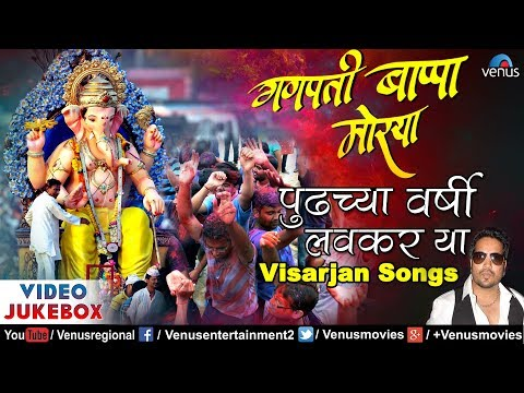 गणपती बाप्पा मोरया पुढच्या वर्षी लवकर या | Latest Ganpati Visarjan Songs 2017 | Ganpati Bappa Morya