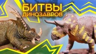 Стиракозавр VS Насутоцератопс  БИТВА ДИНОЗАВРОВ | Документальный фильм про динозавров 2017