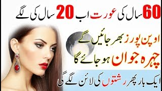 Get Rid of WRINKLES in 7 Day Completely with Anti Wrinkle Cream from Under Eye or Face Urdu Hindi