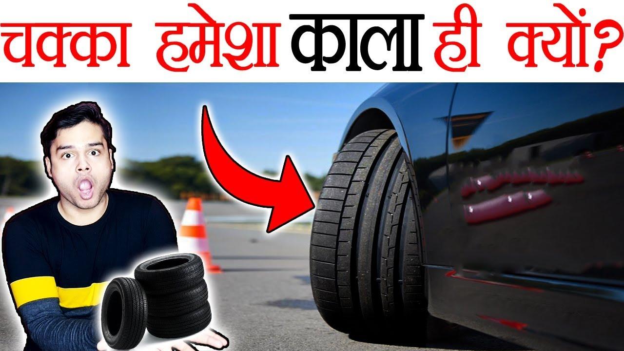 चक्के (Tires) हमेशा काले रंग के ही क्यों होते हैं ? Science of Cars and Bike Tire Color - TEF Ep 40