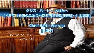 2015年8月26日リリースのクリス・ハートの4枚目となるシングル『あなた...