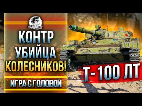 """КОНТР УБИЙЦА КОЛЕСНИКОВ! Т-100 ЛТ - """"Игра с головой"""""""