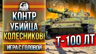 КОНТР УБИЙЦА КОЛЕСНИКОВ Т-100 ЛТ - AndquotИгра с головойandquot