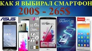 КАК Я СМАРТФОН ВЫБИРАЛ ЗА 200$-265$(Выбирал из 5и моделей: Asus ZenFone5 LG G3s (D724) LG G3 Stylus (D690) Samsung S3 Duos I9300i Lenovo S850., 2014-12-28T18:34:00.000Z)