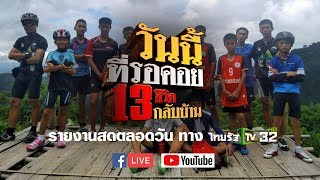 Live : วันนี้ที่รอคอย 13 ชีวิตกลับบ้าน #ถ้ำหลวงล่าสุด #ทีมหมูป่า #ข่าว13ชีวิต