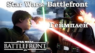 Star Wars  Battlefront Геймплей