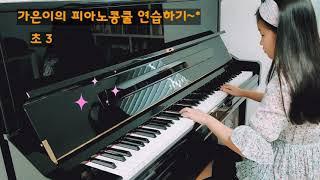 가은이의 콩쿨#연습하기#초3#야마하 피아노#소리 들어보…
